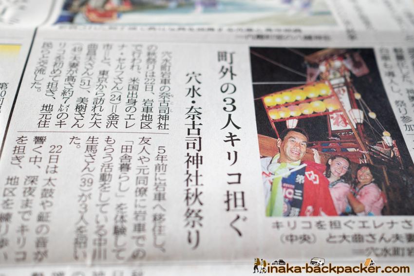 Kiriko Festival in Ishikawa 北國新聞 穴水町 キリコ祭り