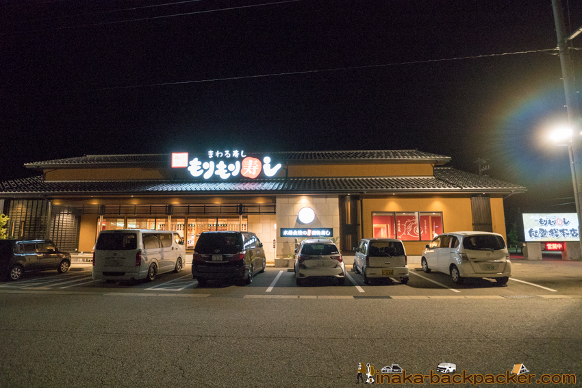 能登町 もりもり寿司 北陸新幹線