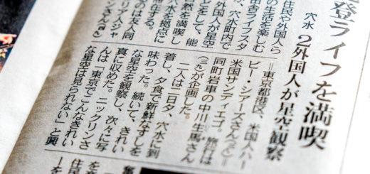 中日新聞 中川生馬 田舎体験