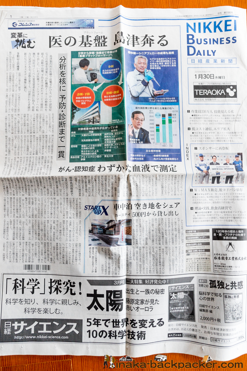 日経産業新聞 1月30日 1面