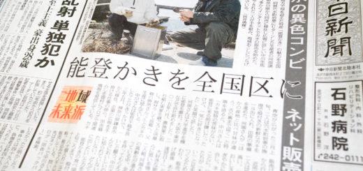 中日新聞 1面 トップ 牡蠣 中川生馬 河端譲