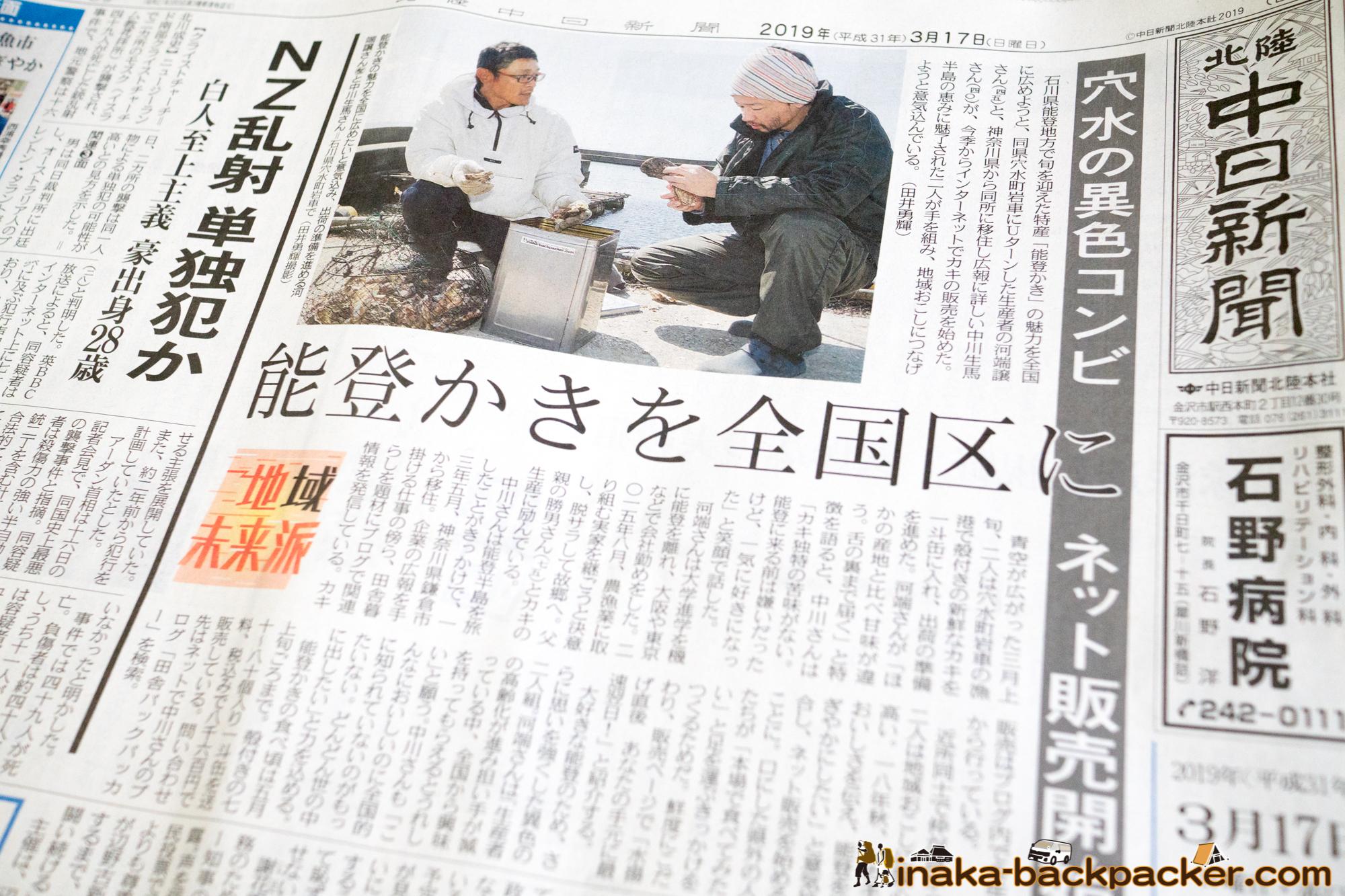 石川県 穴水町 牡蠣 販売 購入中日新聞 一面 牡蠣漁師 中川生馬