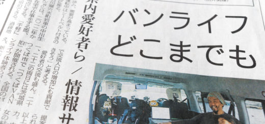 Vanlife Japan 中日新聞 バンライフ 中川生馬