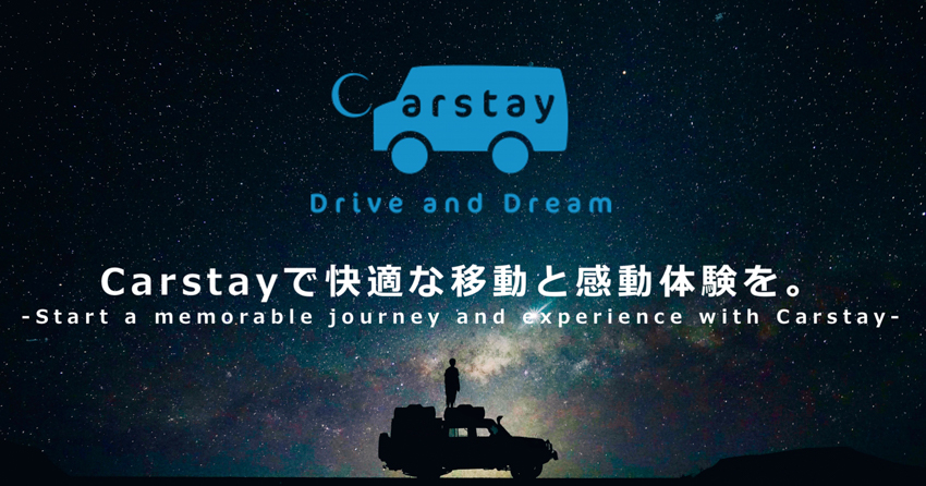 Carstay campervan travel in Japan カーステイ 車中泊