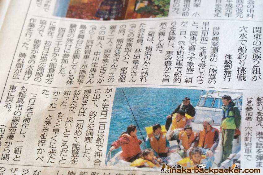 中日新聞 関東の家族2組が穴水で船釣り挑戦 体験型旅行