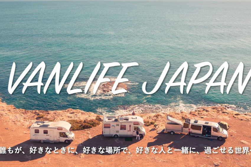 VANLIFE Japan Media campervan travel 田舎バックパッカー