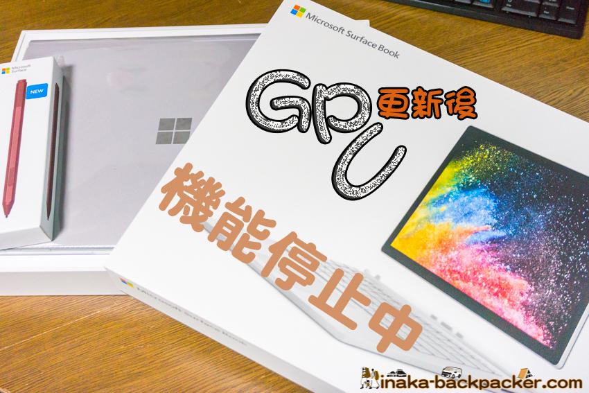 Surface Book 2 不具合 GPU
