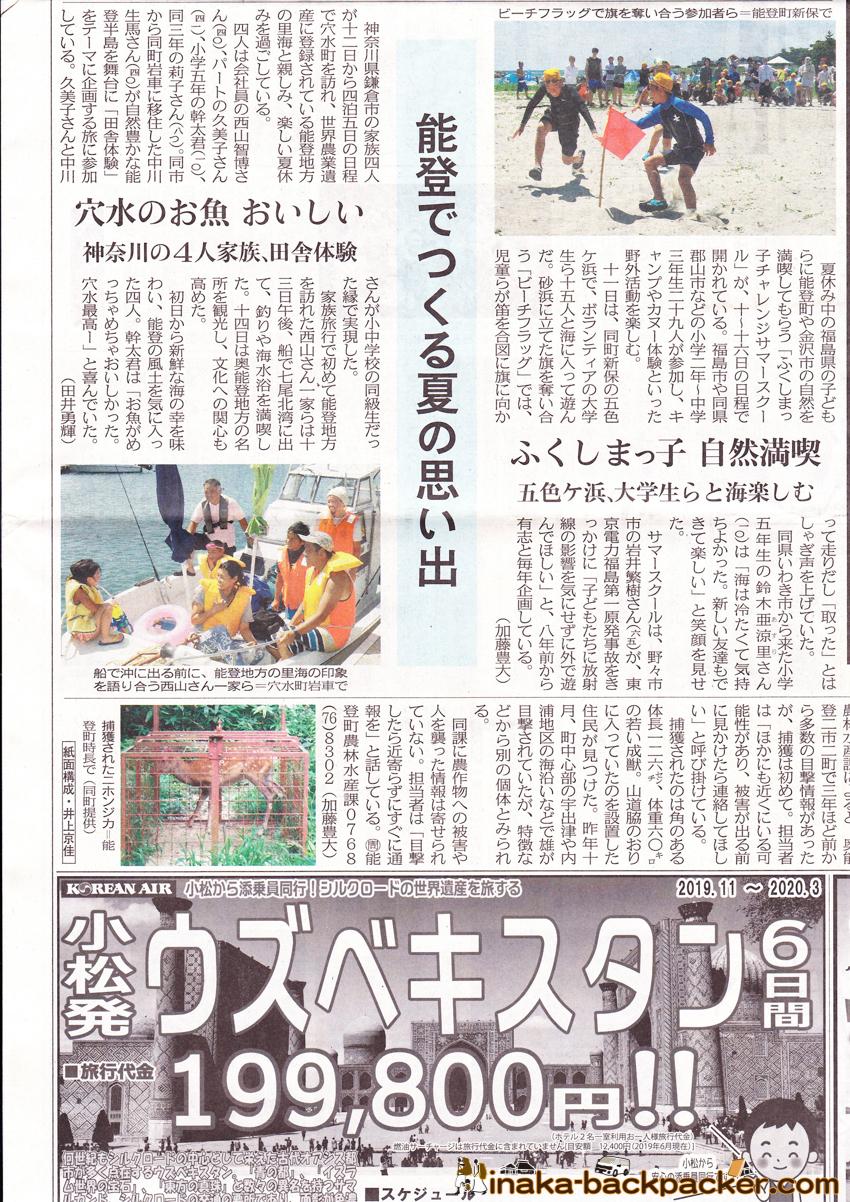 中日新聞 能登でつくる夏の思い出 穴水のお魚 おいしい 神奈川の4人家族 田舎体験 中川生馬