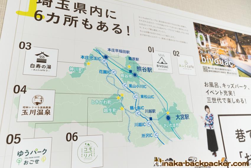 onsen campervan rv spots 埼玉県 おふろcafé utatane