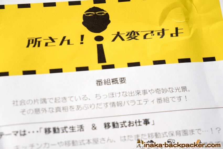 NHK 所さん 大変ですよ 爲 能登 石川県 キャラバンビジネス