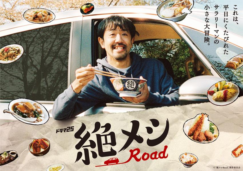 campervan tv dramaテレビ東京 絶メシ 車中泊 ドラマ
