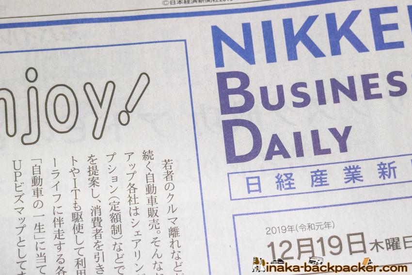 Carstay カーステイ 日経産業新聞 1面