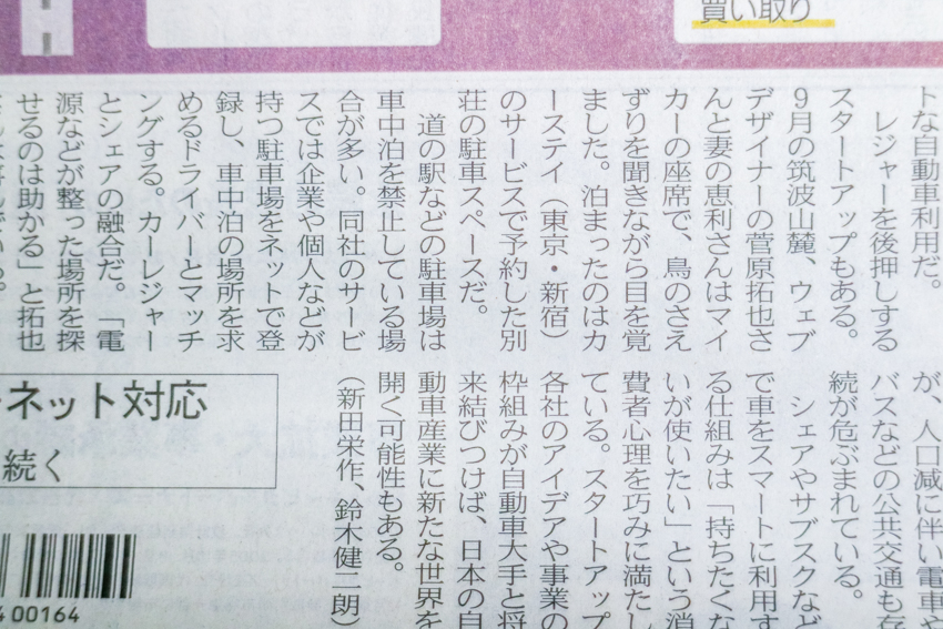 Carstay カーステイ 日経産業新聞 1面 菅原拓也 恵理