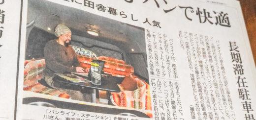 読売新聞 バンライフ ステーション vanlife japan vanlife station
