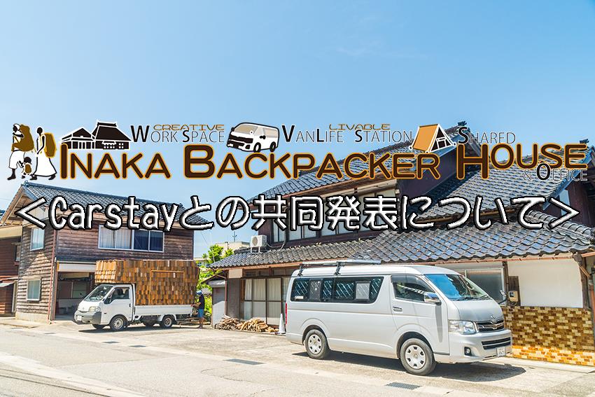 田舎バックパッカー Carstay カーステイ 報道資料