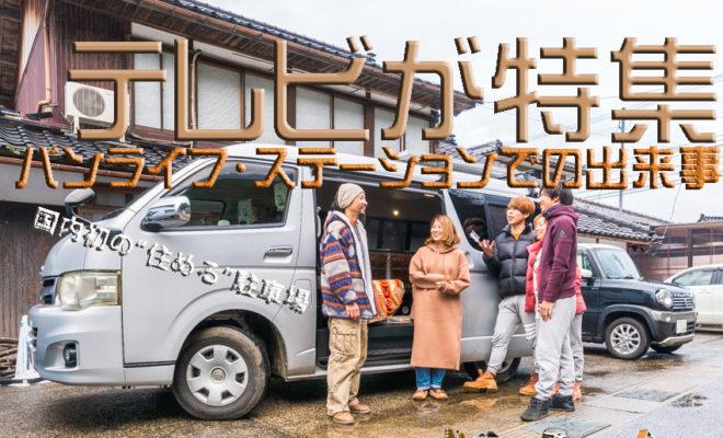 テレビ バンライフ 特集 MRO 石川県