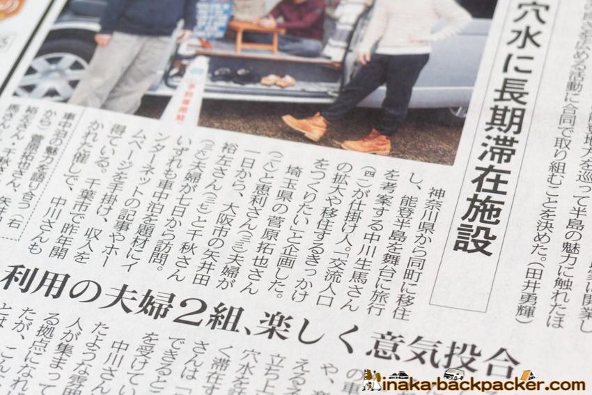 中日新聞 車中泊 バンライフ 石川県穴水幕 vanlife station in anamizu ishikawa Japan