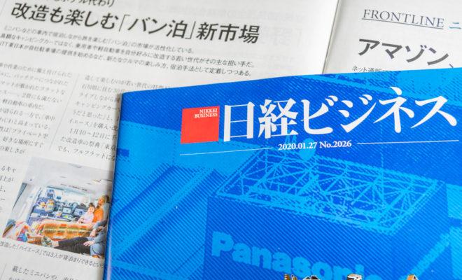 日経ビジネス バンライフ バン泊 車中泊 車旅