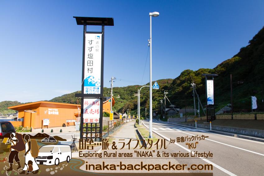 奥能登一周中 - 揚浜塩で有名な道の駅「すず塩田村」を通りすぎるぼくら田舎バックパッカー夫婦。