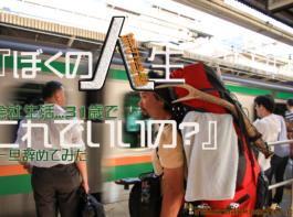 旅の背景 理由 田舎旅 バックパッカー backpacker background in Japan