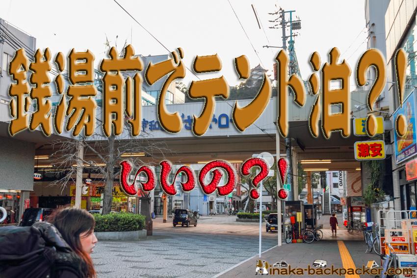 愛媛県宇和島 つるの湯