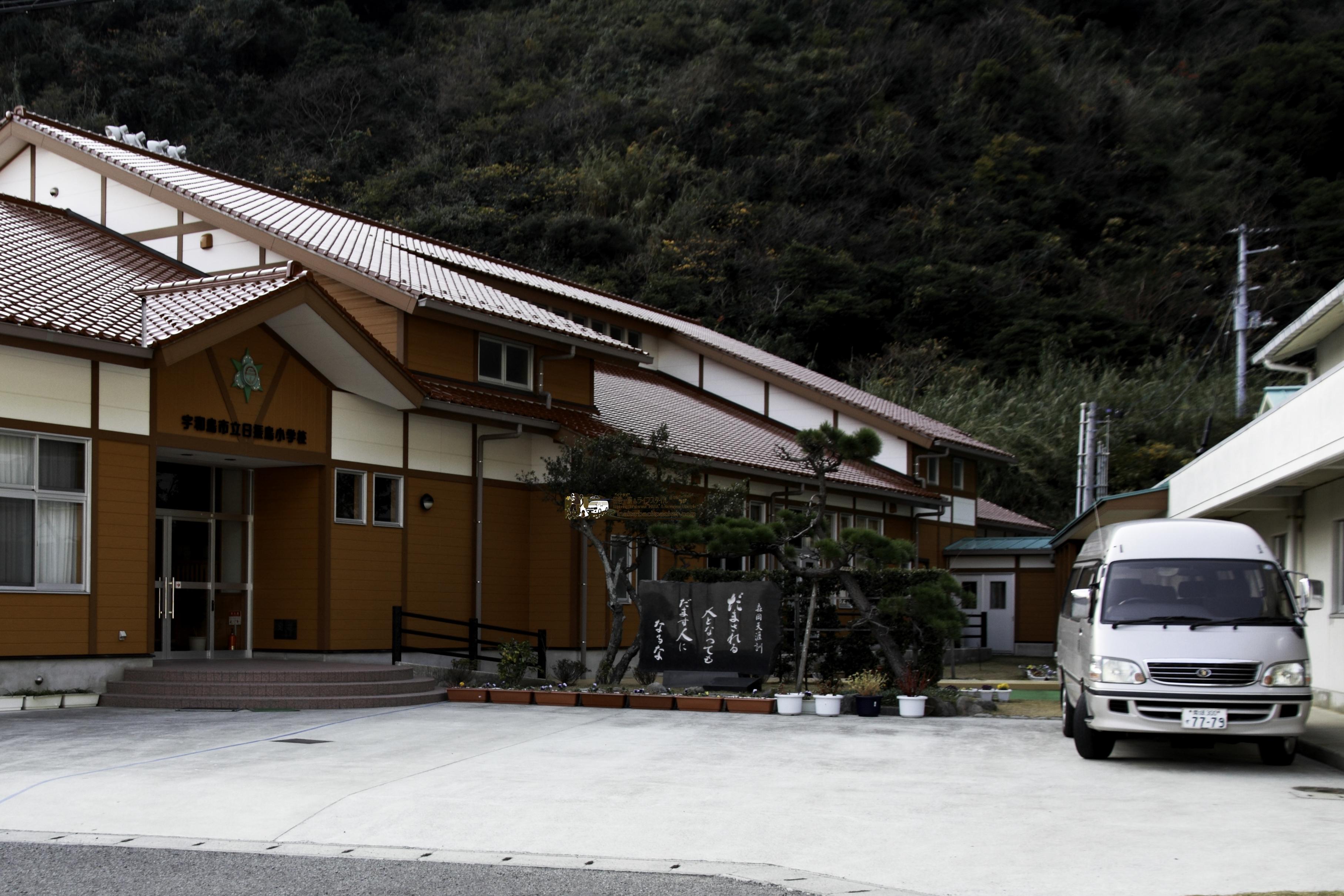 日振島 小学校