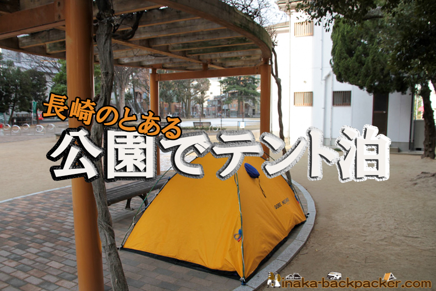 長崎 桜町公園 where to set up a tent in Nagasaki