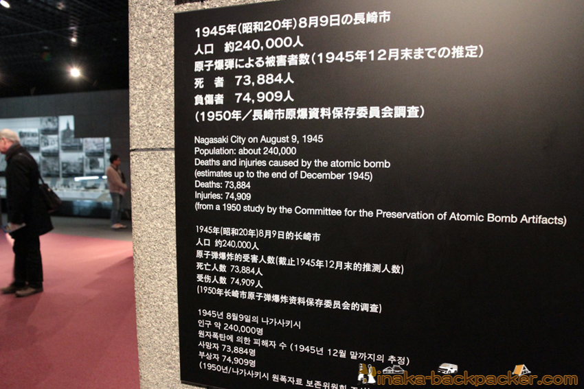 Nagasaki Atomic Bomb Museum: Deaths and injuries caused by the atomic bomb 長崎市 長崎原爆資料館 原爆による被害者数