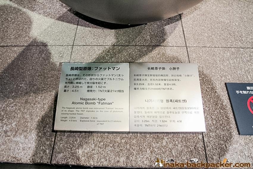 "Nagasaki Atomic Bomb Museum: Nagasaki-type Atomic Bomb ""Fatman"" 長崎市 原爆資料館 長崎市に投下された""ファットマン(ふとっちょ)"""