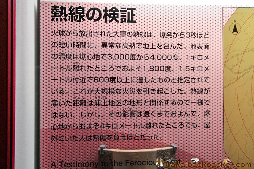 長崎原爆資料館: 熱線の検証