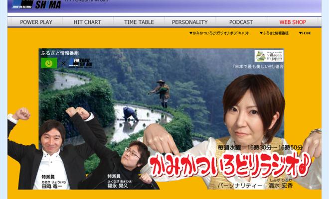 FM徳島 かみかつ いろどりラジオ バックパッカー