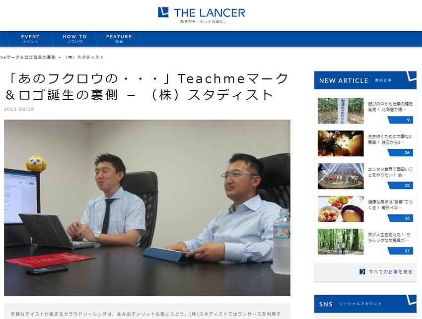 """「Lancers(ランサーズ)マガジン」で、『""""広報活動に関するアドバイス""""の経験豊富なランサー』としてバックパッカーなぼくが紹介されている(詳しくはこちら)"""