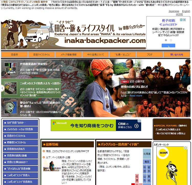 現在、独自制作を進めているホームページのトップ画面