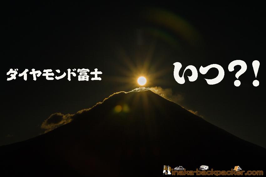 ダブル ダイヤモンド富士 田貫湖 たぬきこ キャンプ タイミング