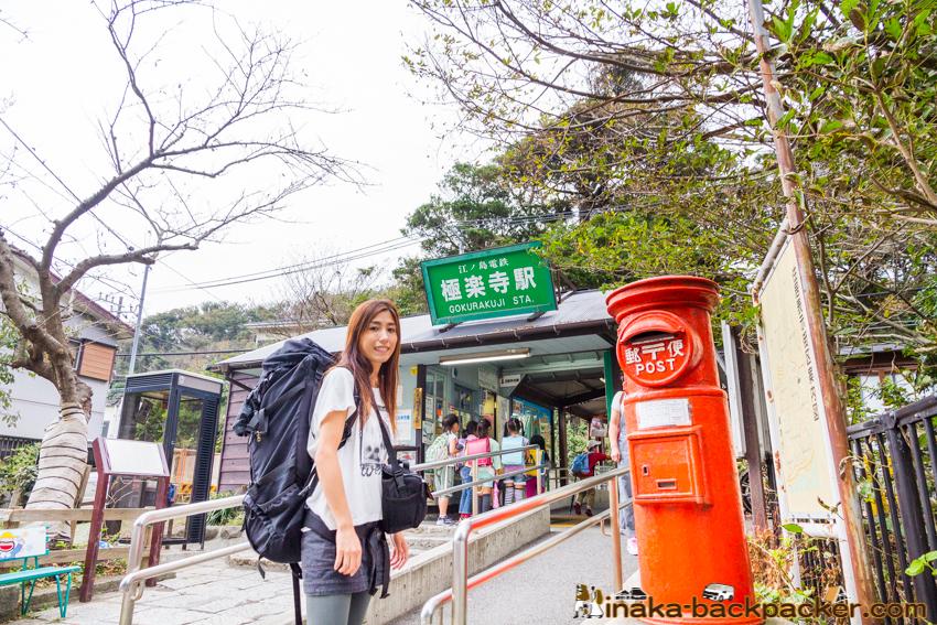 最後から二番目の恋 鎌倉 極楽寺 バックパッカー