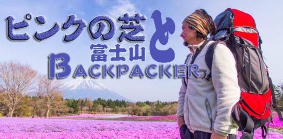 朝霧高原 富士山 バックパッカー 車中泊 車旅 バンライフ