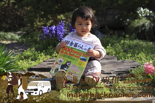 今日発売の「田舎暮らしの本」(2015年5月号)にぼくらバックパッカーファミリーが登場している。