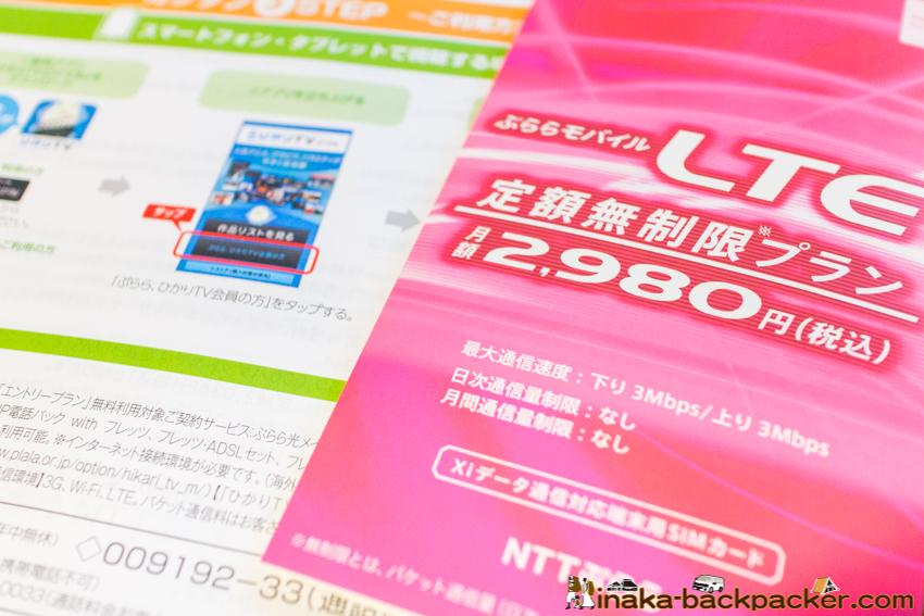 SIMフリー NTTぷらら データ 穴水町 LTE 4G 5G 携帯電波 石川県