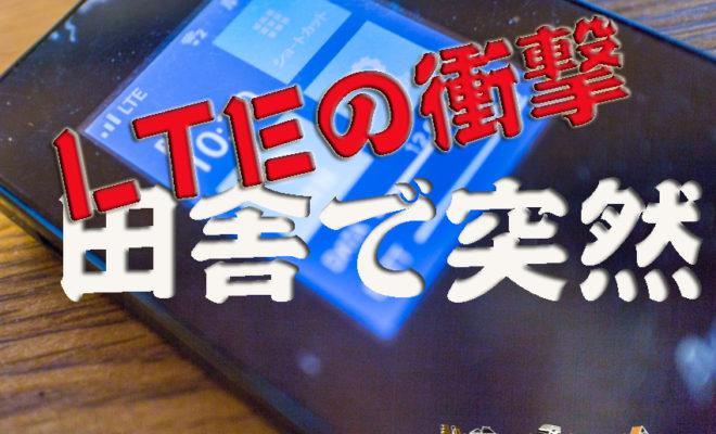 穴水町 LTE 4G 5G 携帯電波