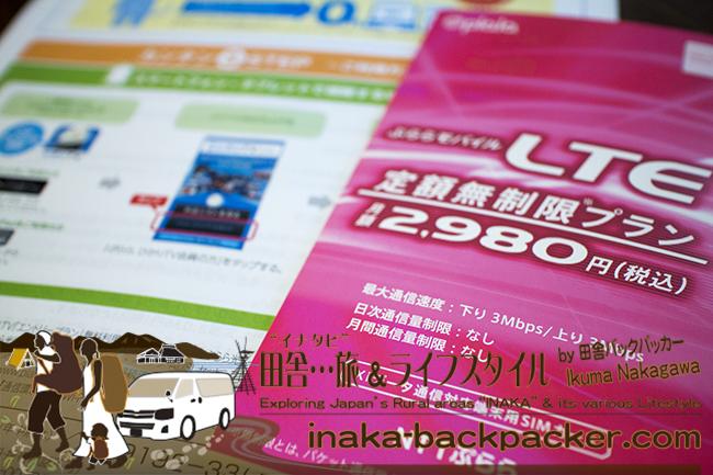 NTTぷらら mobile wifi 旅 ネット
