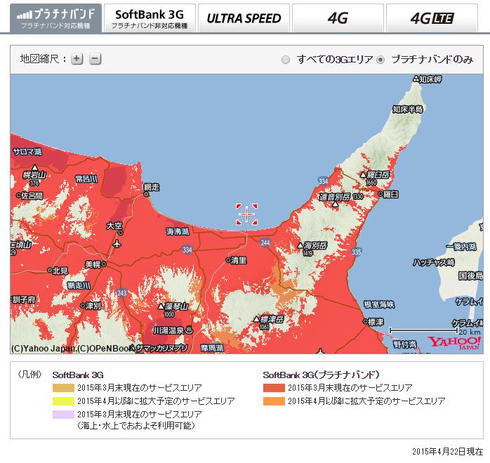 """機種変更やモバイルWi-Fiルーターとプロバイダーを変更する際、""""つながる?!""""を気にするエリアの一つ北海道・知床半島。(地図はソフトバンクのプラチナバンドサービスエリアマップ)"""