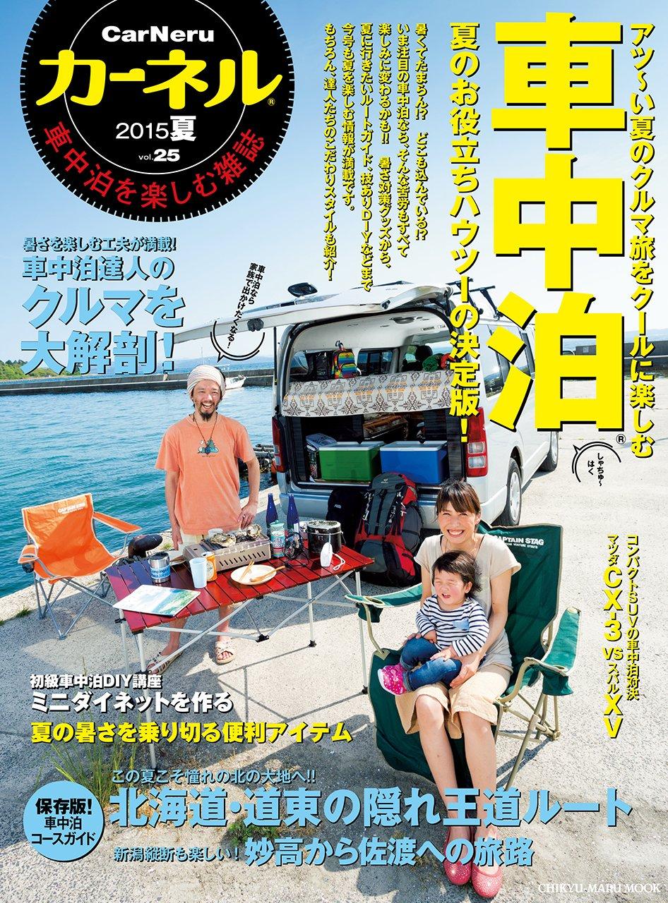 カーネル 表紙 家族 車中泊 バンライフ vol.25 2015夏