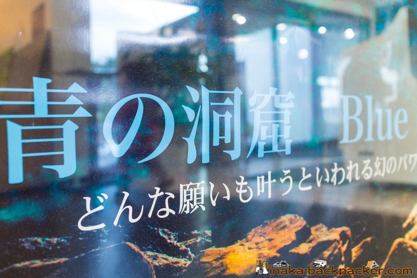 Lamp no Yado Blue Cave in Ishikawa Noto Japan 石川県 珠洲市 能登 ランプの宿 青の洞窟