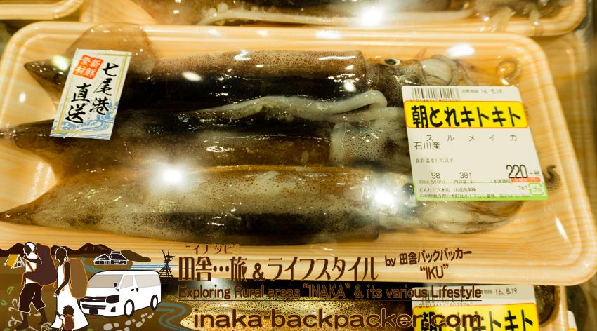 穴水町 スーパー お店  どんたく 価格 魚 ishikawa dontaku supermarket fish price