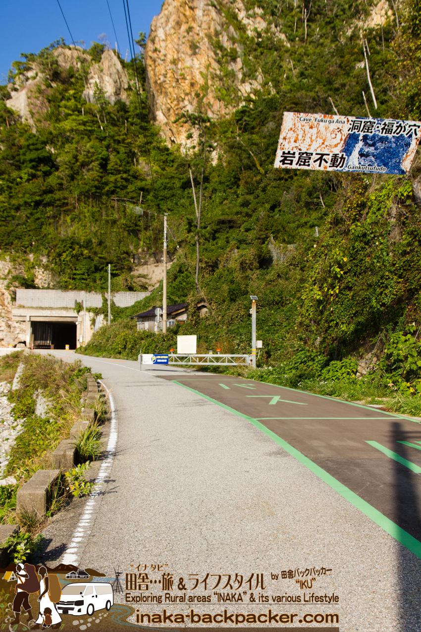 石川県輪島市曽々木 - 洞窟・福が穴岩窟不動へ