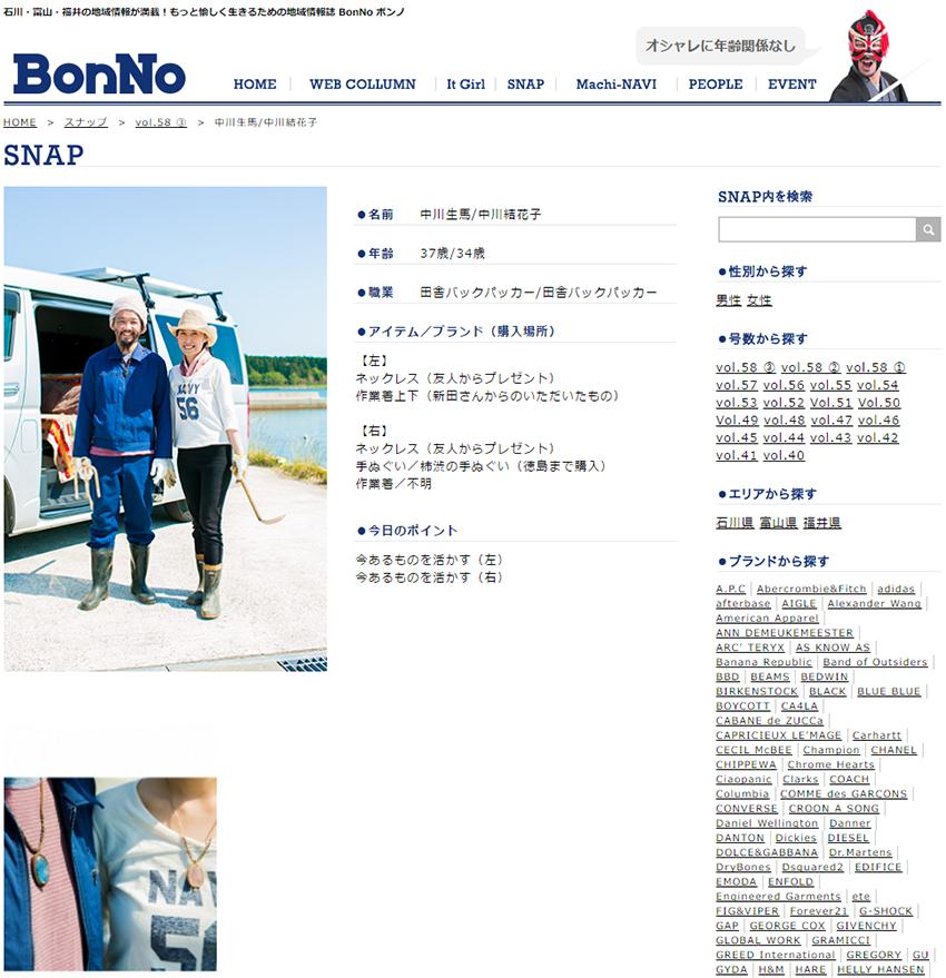 2016年6月 BonNo ボンノ 中川生馬 結花子