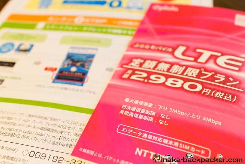 NTTぷらら LTE