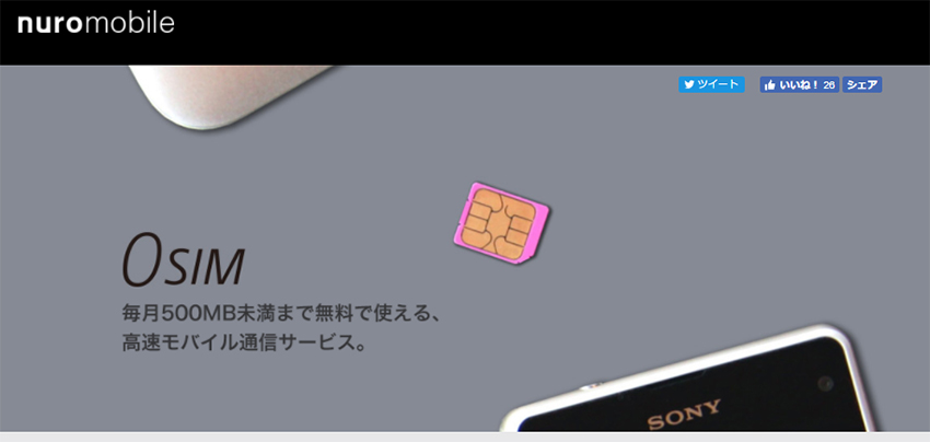 nuroモバイル ソネット 0SIM