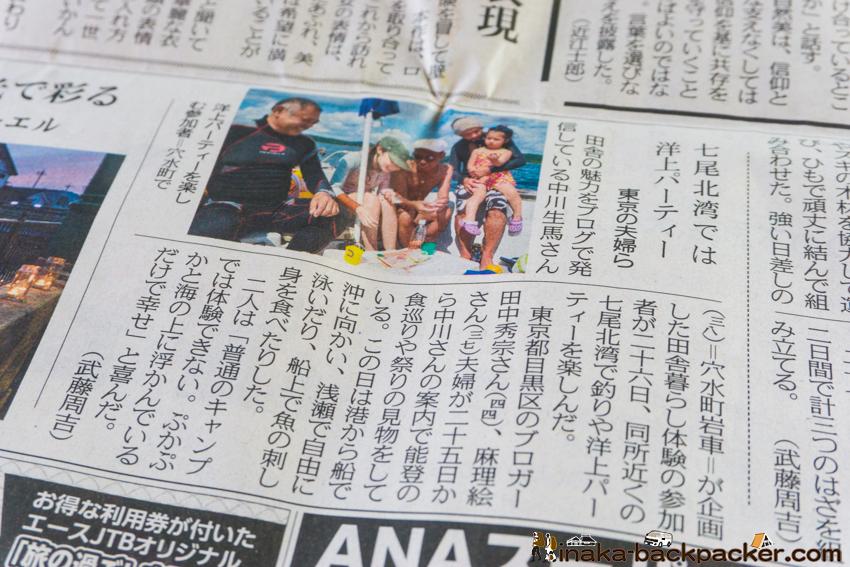 中日新聞,石川県 田舎体験