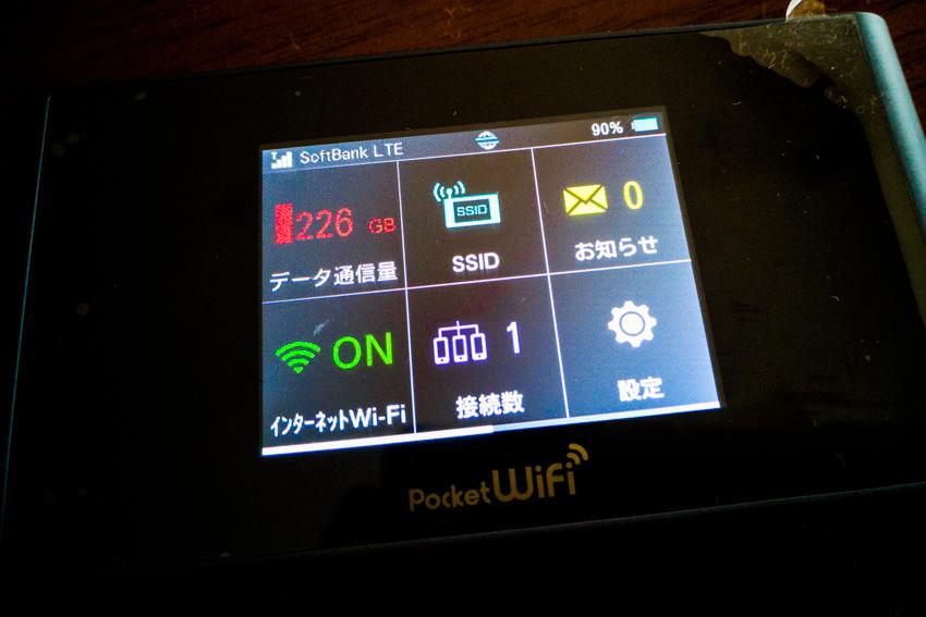 FUJI Wifi 200GB